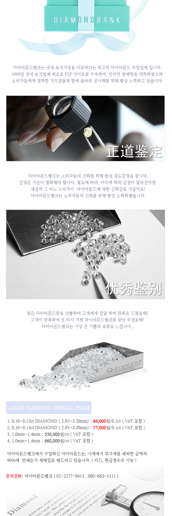 loose-diamond.png