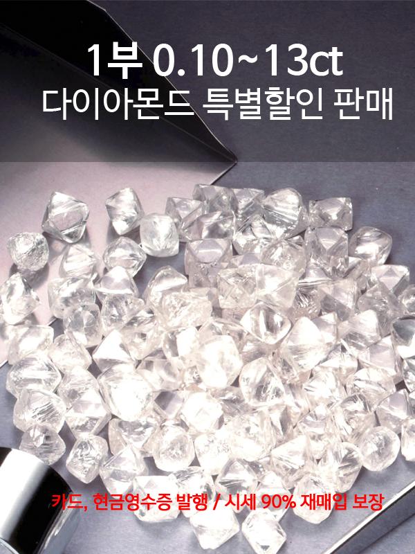 다이아몬드-1부.png