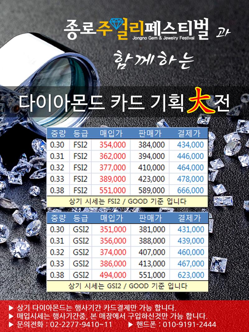 다이아몬드-기획전.png