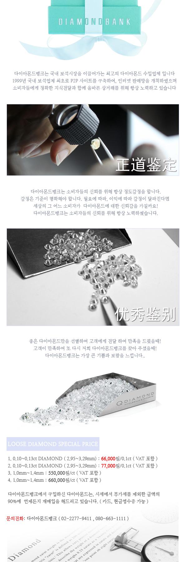 다이아몬드-설명.png